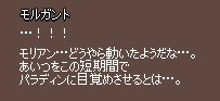 mabinogi_2009_06_20_325.jpg