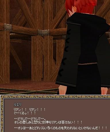 mabinogi_2009_06_20_333.jpg