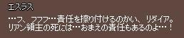 mabinogi_2009_06_20_343.jpg
