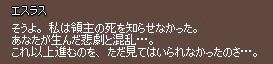 mabinogi_2009_06_20_346.jpg