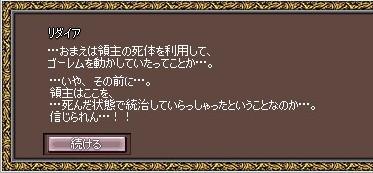 mabinogi_2009_06_20_347.jpg