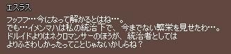 mabinogi_2009_06_20_353.jpg