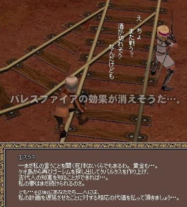 mabinogi_2009_06_20_356.jpg