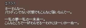mabinogi_2009_06_20_359.jpg