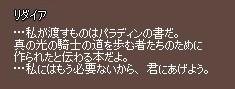 mabinogi_2009_06_20_399.jpg