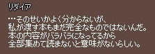 mabinogi_2009_06_20_401.jpg