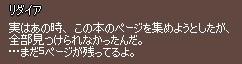 mabinogi_2009_06_20_403.jpg