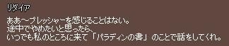mabinogi_2009_06_20_404.jpg