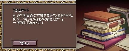 mabinogi_2009_06_20_413.jpg