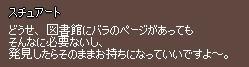 mabinogi_2009_06_20_414.jpg
