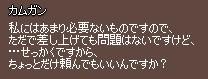 mabinogi_2009_06_20_420.jpg