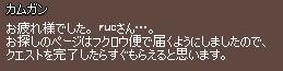 mabinogi_2009_06_20_423.jpg