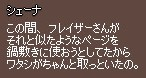 mabinogi_2009_06_20_425.jpg