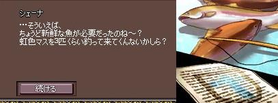 mabinogi_2009_06_20_428.jpg