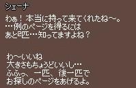 mabinogi_2009_06_20_433.jpg