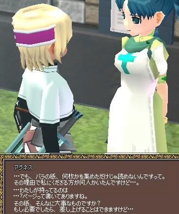 mabinogi_2009_06_20_437.jpg