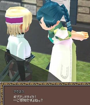 mabinogi_2009_06_20_440.jpg