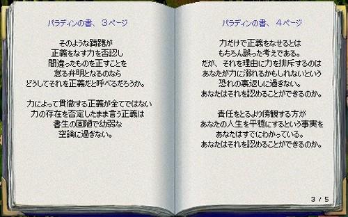 mabinogi_2009_06_25_004.jpg
