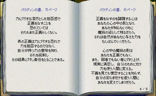 mabinogi_2009_06_25_005.jpg