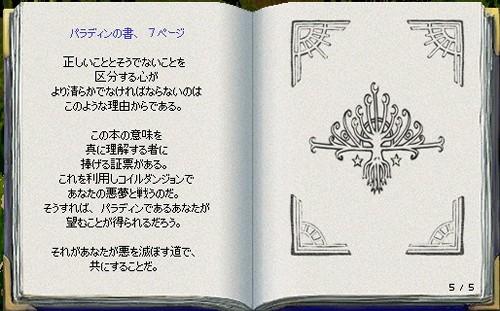 mabinogi_2009_06_25_006.jpg
