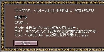 mabinogi_2010_02_23_007.jpg