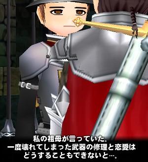 mabinogi_2010_03_11_027.jpg