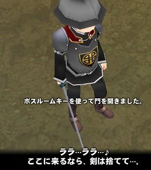 mabinogi_2010_03_11_040.jpg