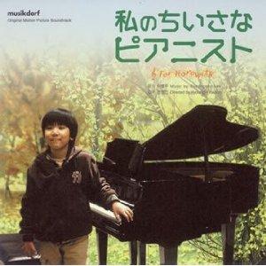 *私の小さなピアニスト*