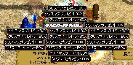 くりすますBOX
