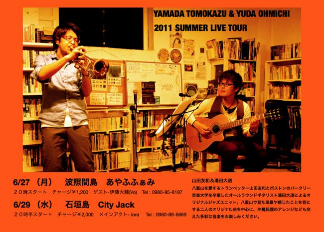2011yaeyama(変換後)2