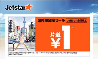 jetstar20120417.png