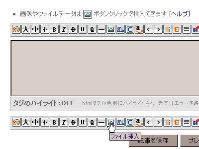ファイルの挿入ボタン