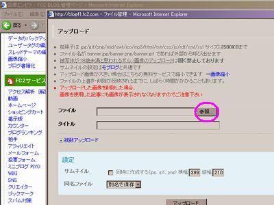 ファイルの管理画面と参照ボタン