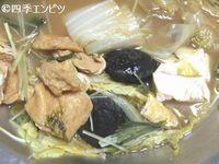 201012 春菊を使った鍋料理だった