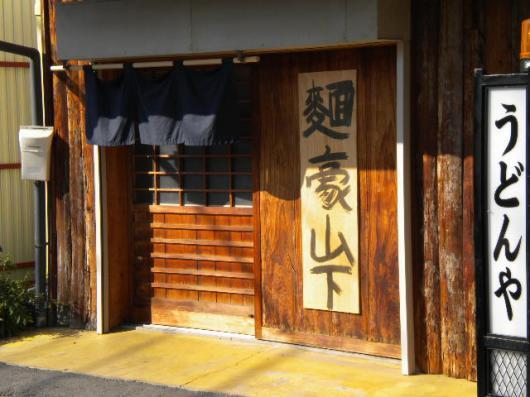 14麺豪山下(入り口)