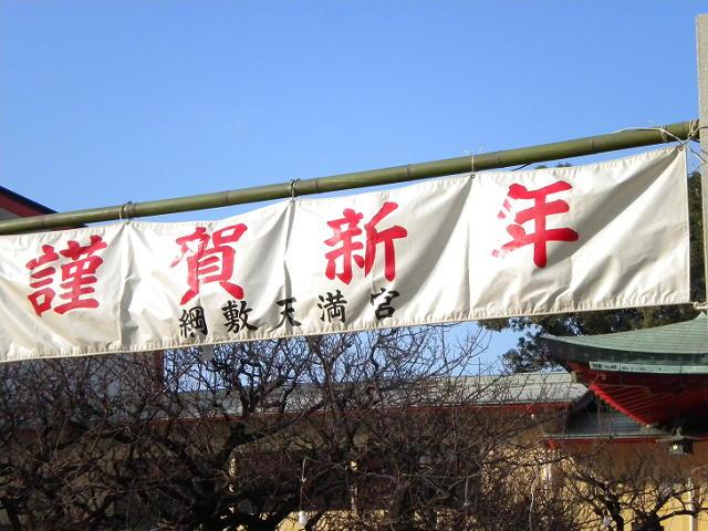 2010初詣1(1)