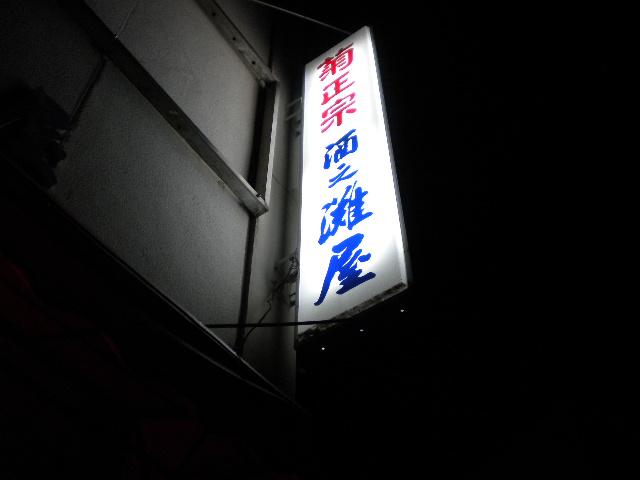 05酒之灘屋