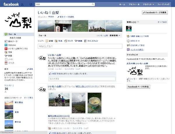 iine_yamanashi_20110819001051.jpg