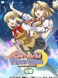 『カーニバル・ファンタズム』2nd Season 初回限定版 (Blu-ray)