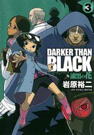 DARKER THAN BLACK-漆黒の花-(3) (ヤングガンガンコミックス)