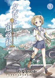 タビと道づれ 1 (BLADE COMICS)