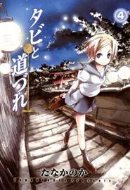 タビと道づれ 4 (BLADE COMICS)