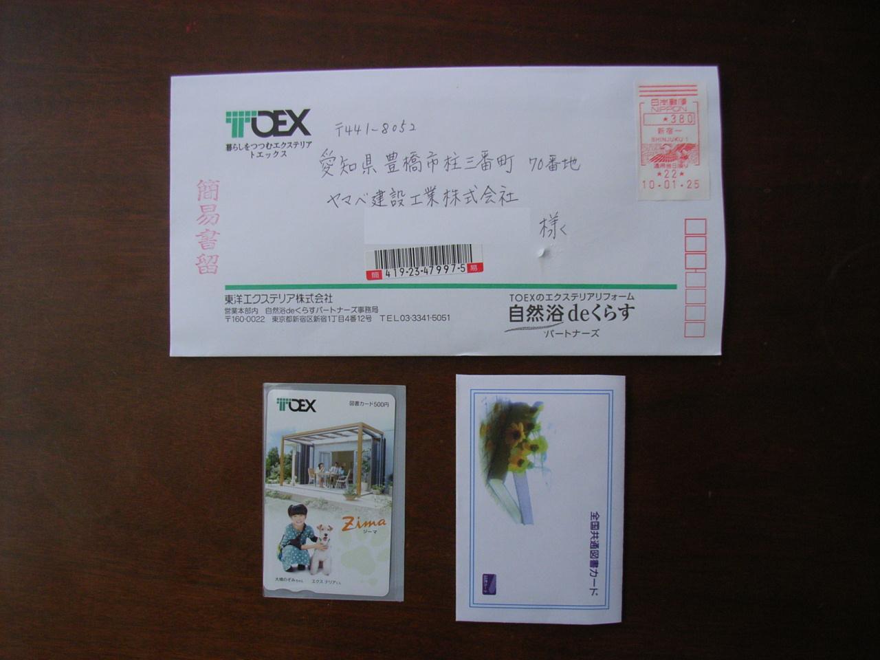 20100129 001