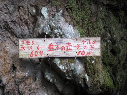 29垂水の壺