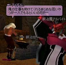 mabinogi_2011_07_03_008.jpg