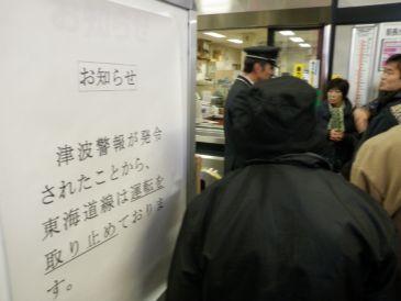 幕山湯河原駅津波024