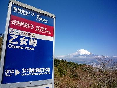 登山口の乙女峠