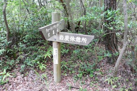 岩屋方面への道標