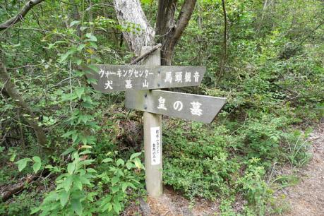 皇の墓への道標