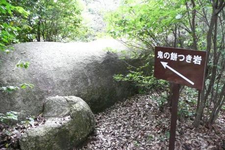 鬼の餅つき岩道標